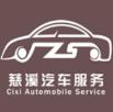 慈溪汽车服务 v1.9.1.0129 安卓版