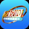 青岛税税通 v2.5.6 安卓版