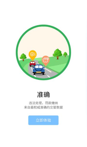 交警12123 app