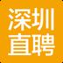 深圳直聘app