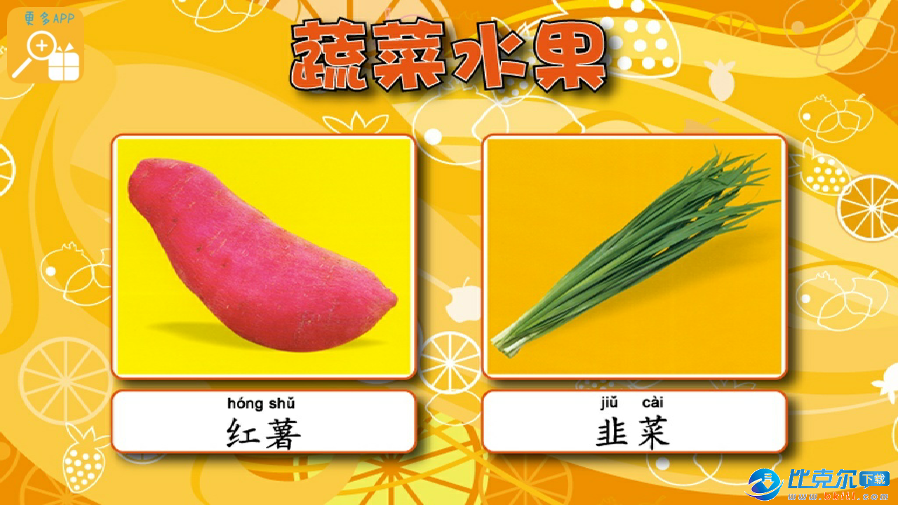 蔬菜水果app