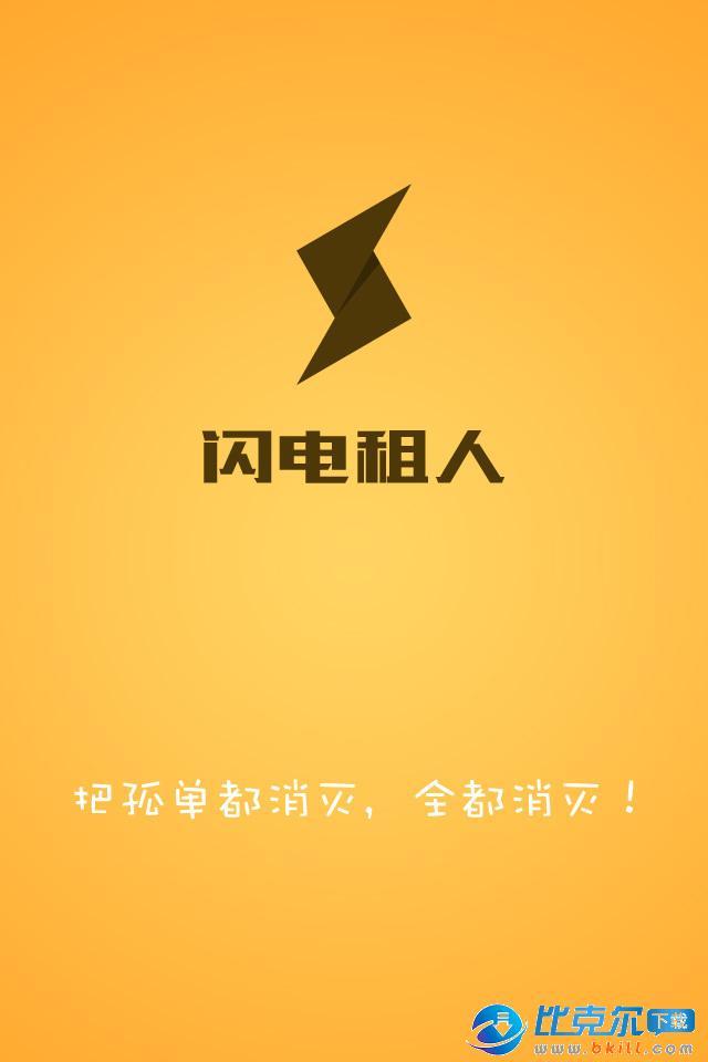 �W�租人app