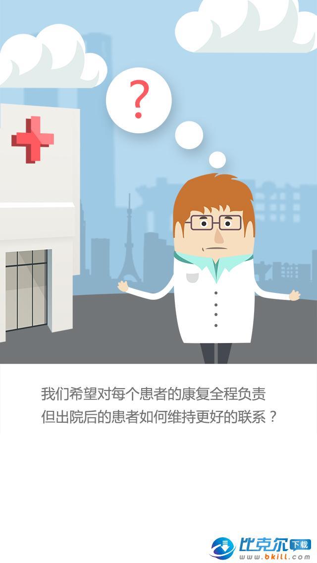 康复宝医师端app