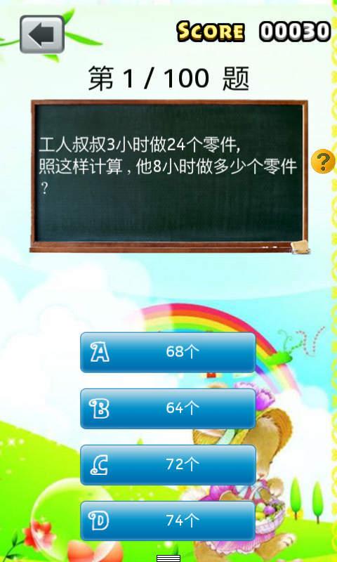 四年级数学作业app