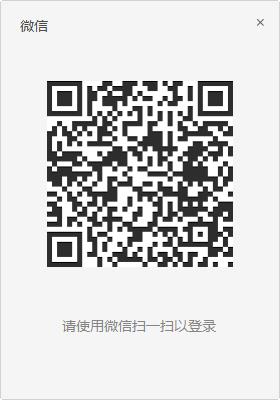 微信企业版电脑版客户端