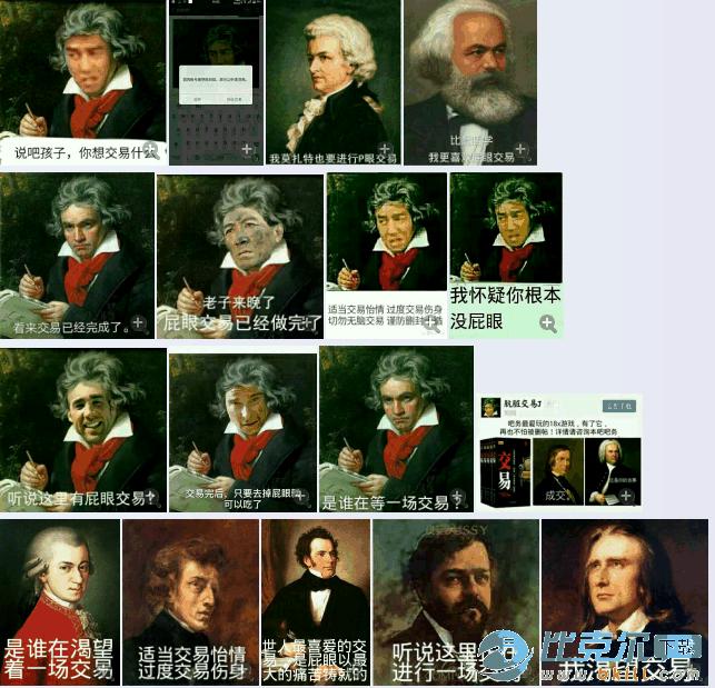 群动态qq表情_贝多芬交易表情包 贝多芬肮脏的交易qq表情包下载 17个表情图 ...