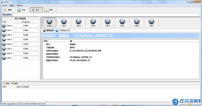 酷派YGDP刷机工具最新版