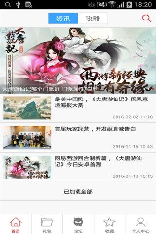 大唐游仙记助手app