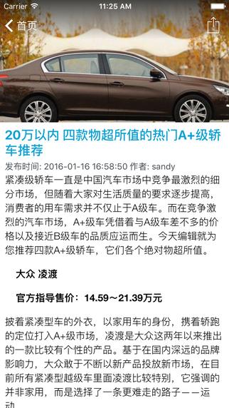 2018年汽车报价大全app