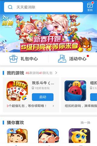 手机QQ游戏大厅2016 官方版