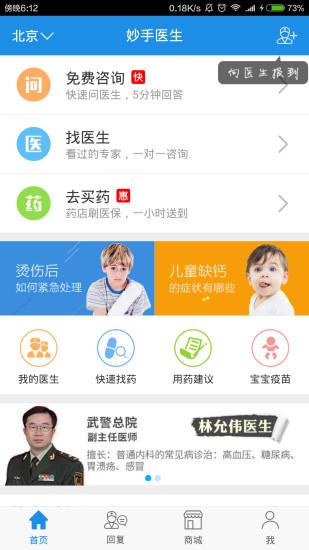妙手医生app