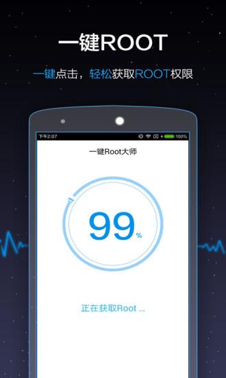 360一键root手机端 360一键root手机版下载 v7.4.1.1 安卓版 比克尔下载图片