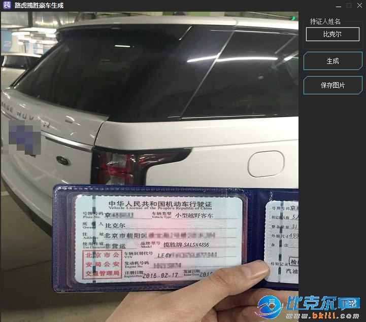 豪车行驶证制作软件