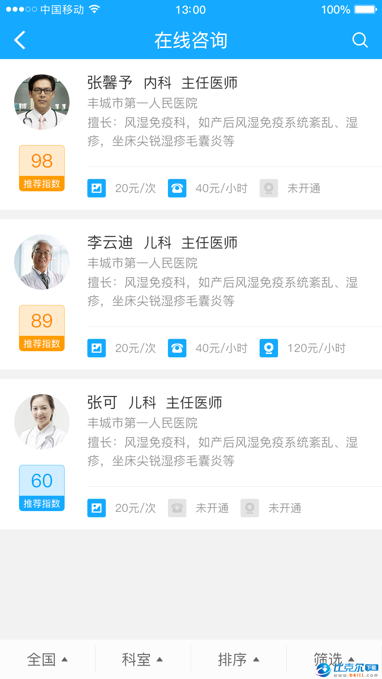 医联万家app
