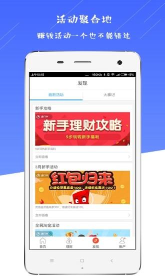网利宝app
