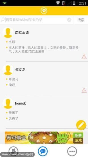 simsimi中文版