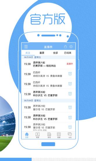骨卫士医生版app