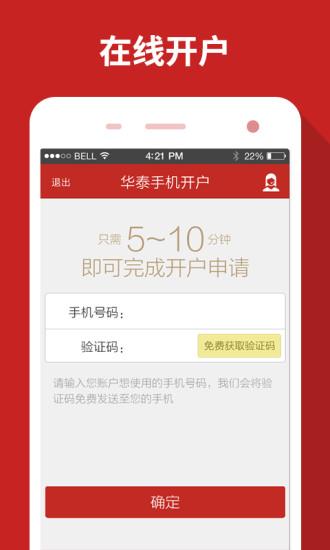 华泰证券涨乐财富通app