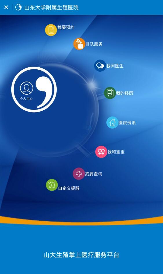 山大生殖app
