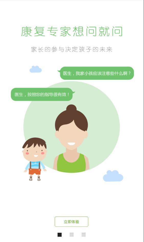 小魔康复app