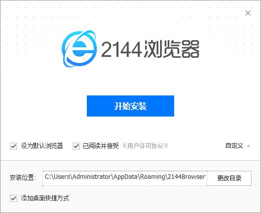 2144浏览器