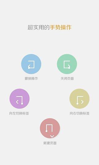 傲游云浏览器 安卓版