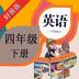 PEP小�W英�Z四下app v3.6.0 安卓版