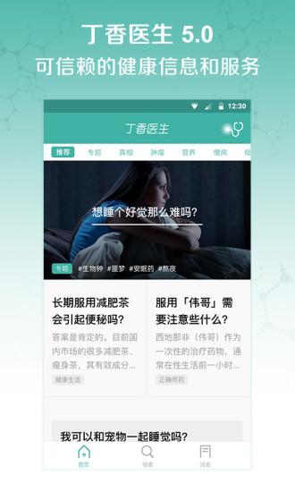 丁香医生app