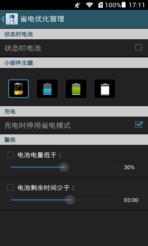 省���化管理app