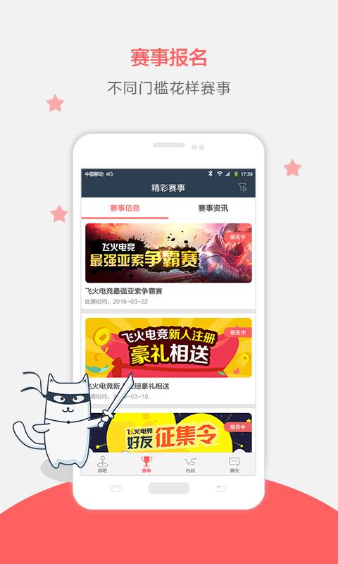 飞火电竞app