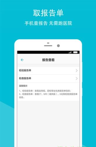 山东省中医院app