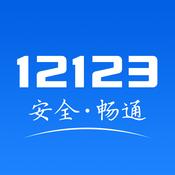 南通交管12123 v1.3.2 安卓版