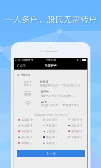 �|方�富�C券�_��app