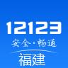 福建12123交管APP v1.3.2 安卓版