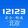 北京交管12123APP v1.3.3 安卓版