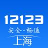 上海交管12123 v1.3.2 安卓版