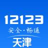 天津交管12123 v1.3.2 安卓版
