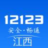 江西交管12123 v1.3.2 安卓版