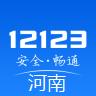 河南交管12123 v1.3.2 安卓版