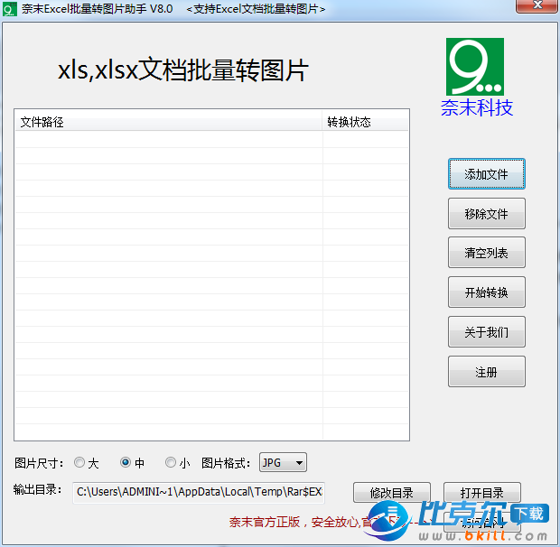 奈末Excel批量�D�D片助手