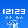 宁波交管12123 v1.3.2 安卓版