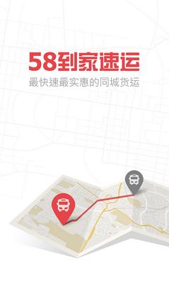58速运app
