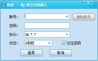 第五代QQ机器人