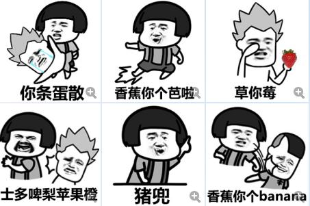 下载首页 聊天软件 qq表情 -> 暴漫文明骂人表情包 9枚表情   暴漫图片