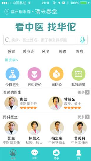 华佗有约app