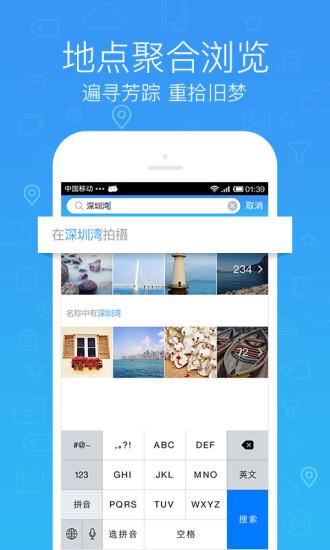 腾讯微云手机版客户端