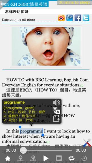 听新闻学英语APP