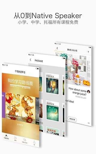 BoxFish盒子鱼英语app