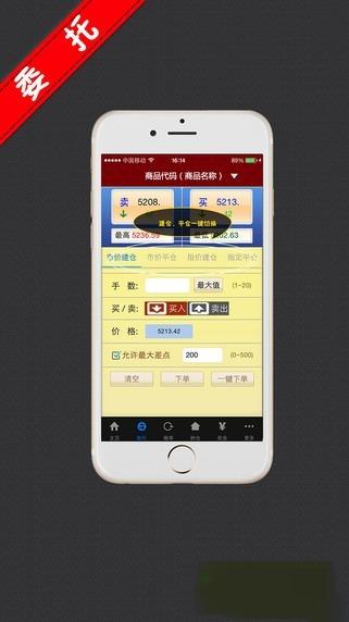 大交所挂牌版手机软件