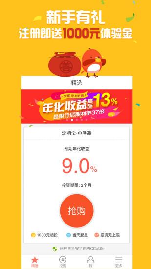 善林宝app